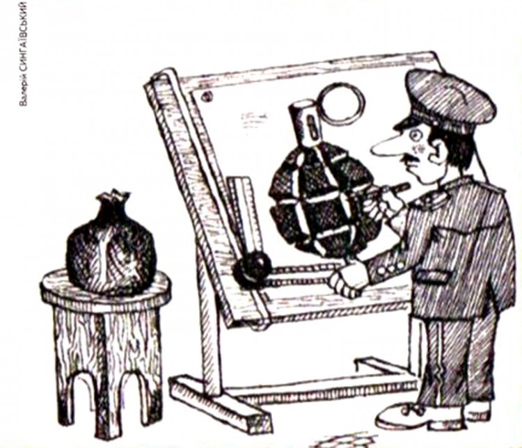 Малюнок  про гранату, художників журнал перець