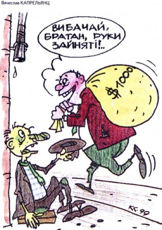 Малюнок  про жебраків, багатих журнал перець