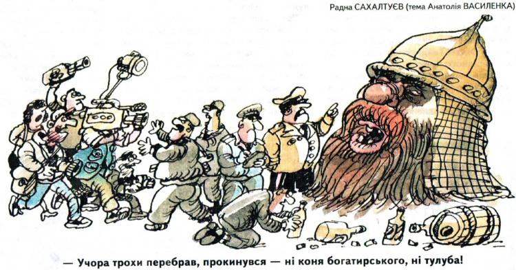 Малюнок  про голову, богатирів журнал перець