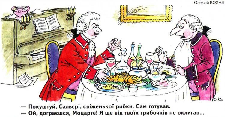 Малюнок  про сальєрі, моцарта, чорний журнал перець