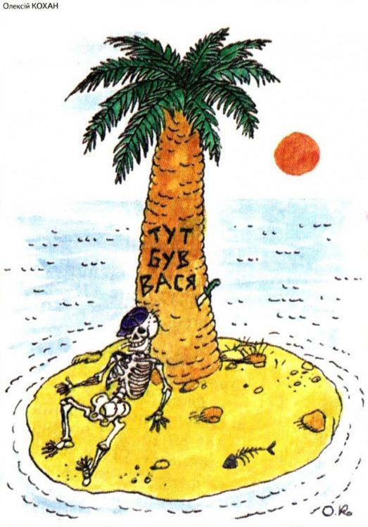Малюнок  про безлюдний острів, скелет, чорний журнал перець
