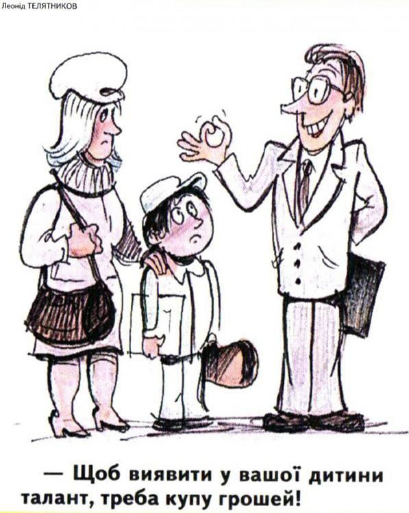 Малюнок  про дітей, талант, гроші журнал перець