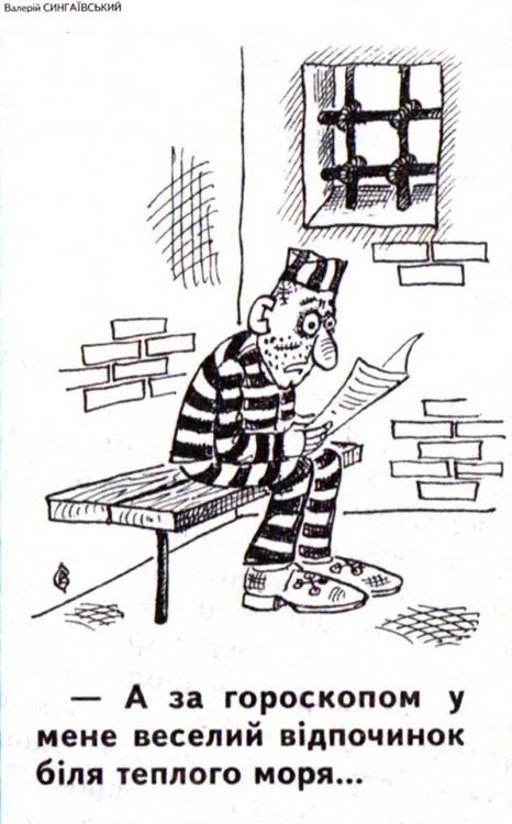 Малюнок  про в'язницю, гороскоп, цинічні журнал перець