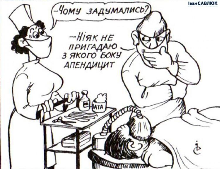Малюнок  про апендицит, лікарів, чорний журнал перець