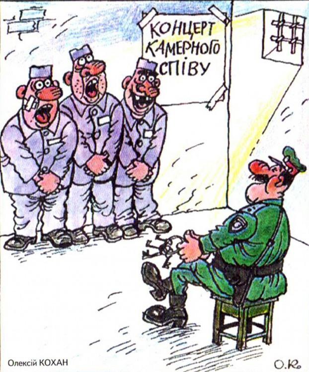 Малюнок  про в'язницю, співи журнал перець