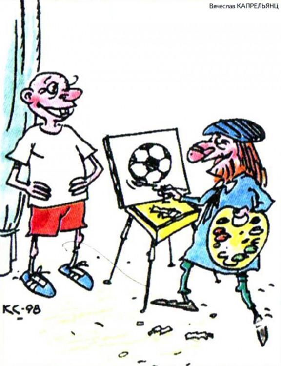 Малюнок  про футбол, м'яч, художників журнал перець