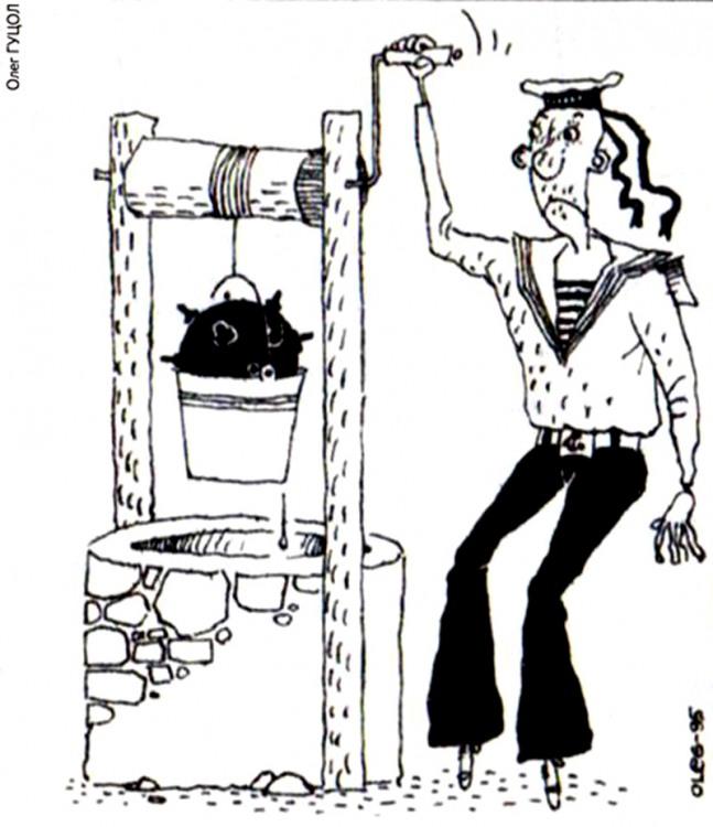 Малюнок  про колодязь, міни, моряків журнал перець