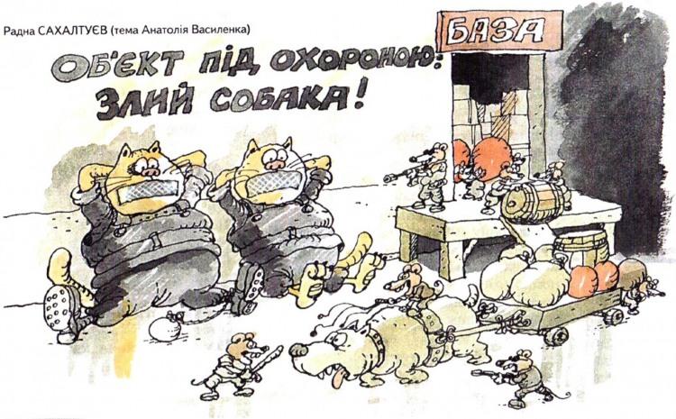 Малюнок  про мишей, котів, пограбування журнал перець