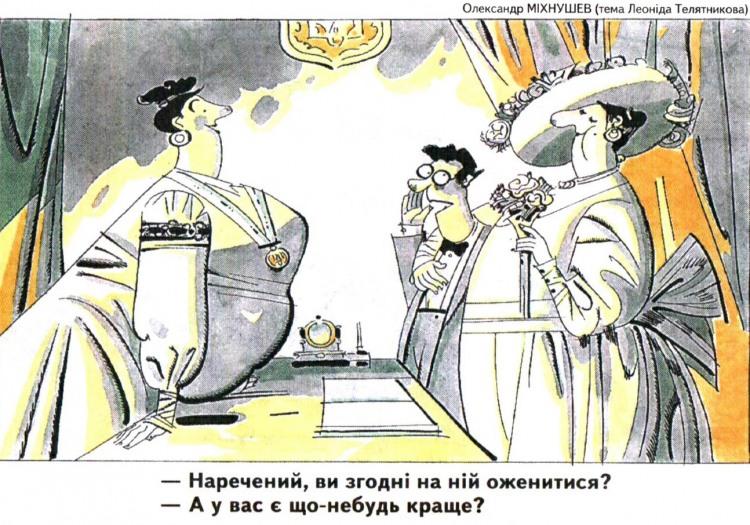 Малюнок  про одруження, жениха журнал перець