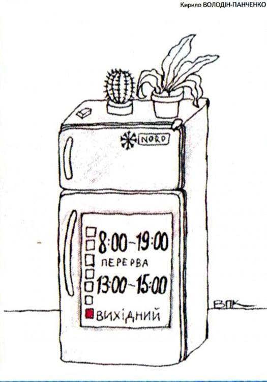 Малюнок  про холодильник журнал перець