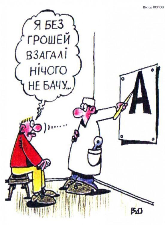 Малюнок  про офтальмологів, гроші журнал перець