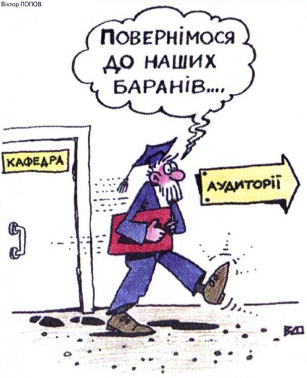 Малюнок  про вуз, викладачів журнал перець
