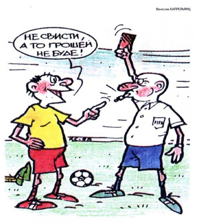 Малюнок  про футбол, футбольних суддів, свист журнал перець