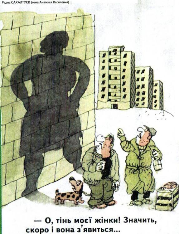 Малюнок  про тінь, дружину журнал перець