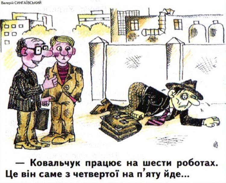 Малюнок  про роботу, чорний журнал перець