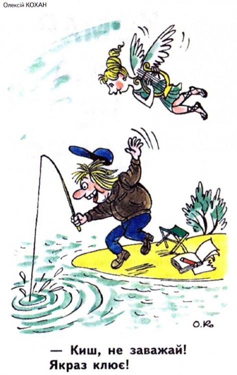 Малюнок  про риболовлю, музу журнал перець