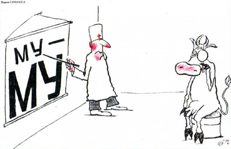 Малюнок  про корову, офтальмологів журнал перець