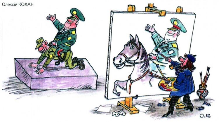 Малюнок  про військових, художників, картини журнал перець