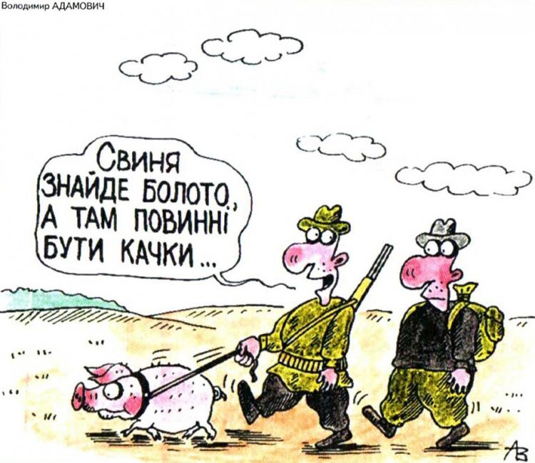 Малюнок  про мисливців, свиней, болото журнал перець