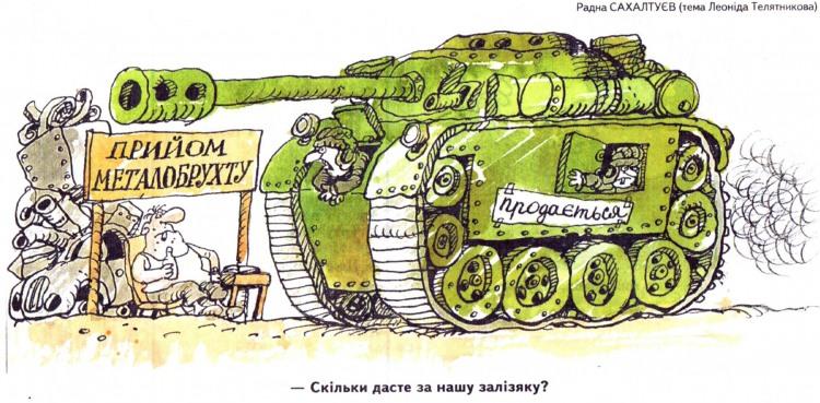 Малюнок  про танк журнал перець