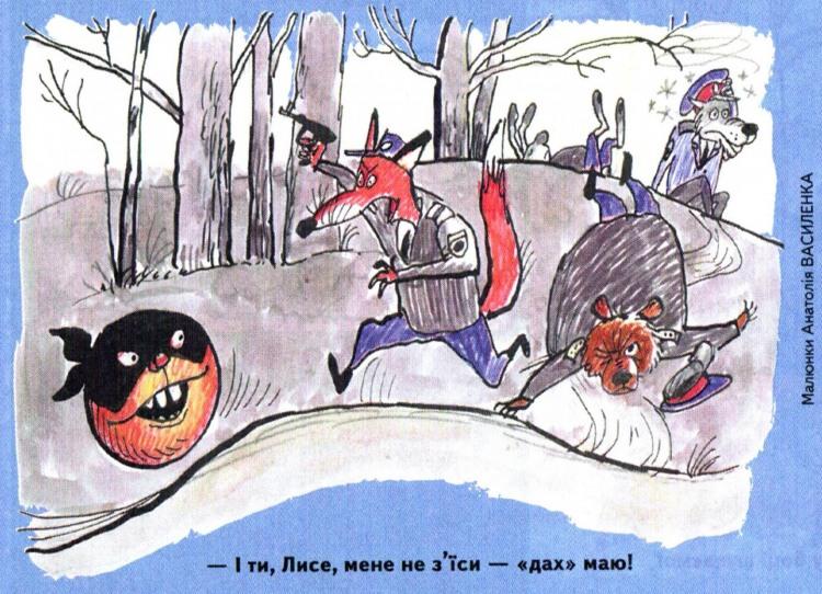 Малюнок  про лисицю, колобка, кримінальний журнал перець