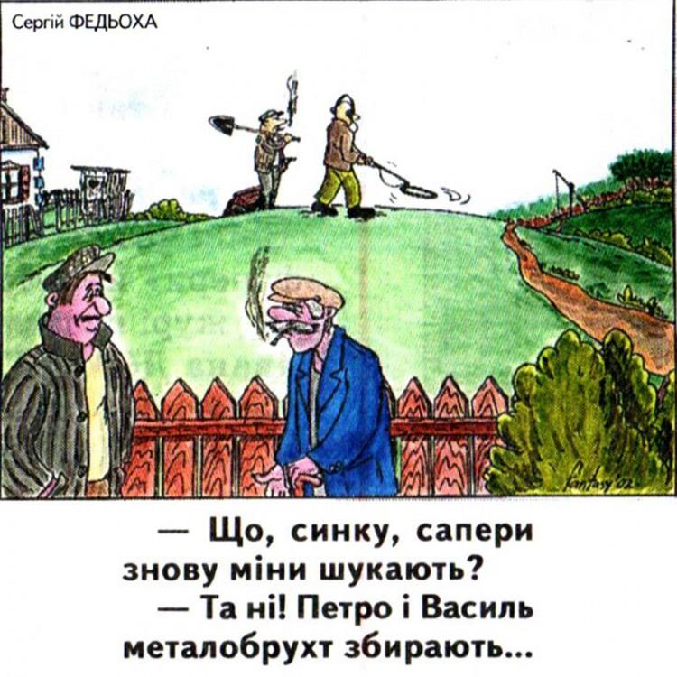 Малюнок  про саперів журнал перець