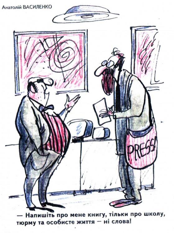 Малюнок  про пресу, політиків журнал перець