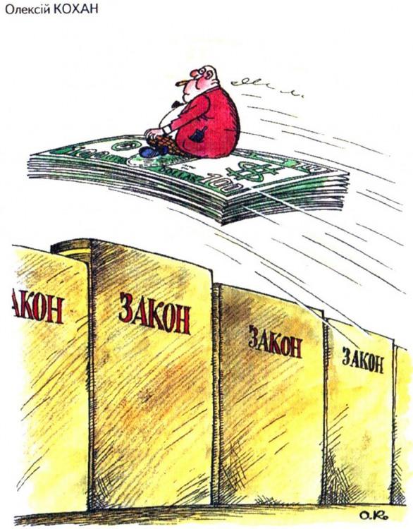 Малюнок  про гроші, закон журнал перець