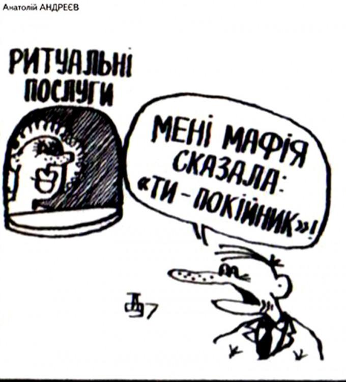Малюнок  про мафію, чорний журнал перець