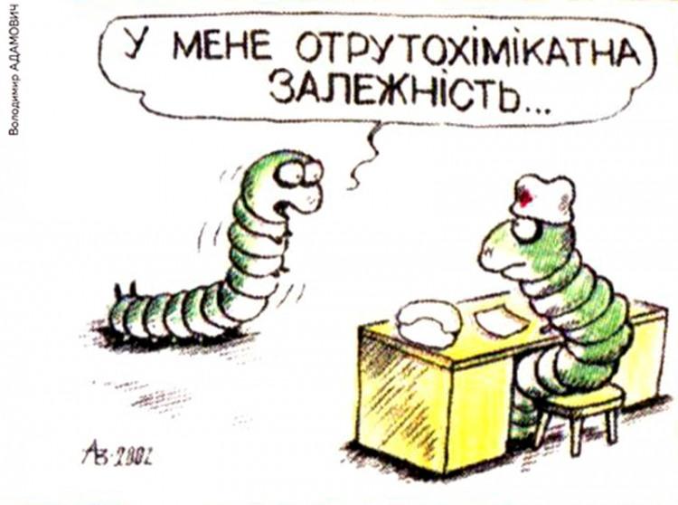 Малюнок  про гусінь, лікарів журнал перець