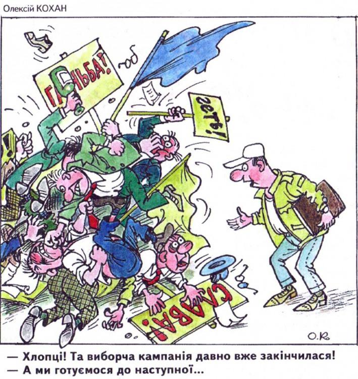 Малюнок  про вибори, бійку журнал перець