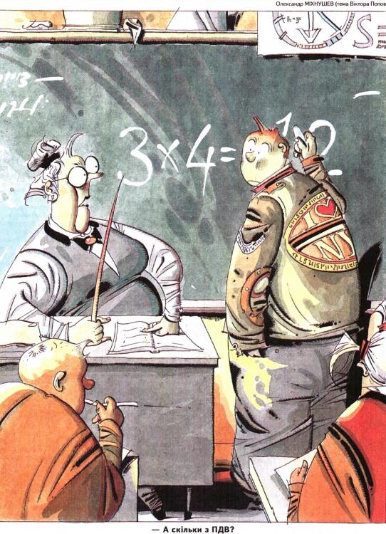 Малюнок  про школу, арифметику, податки журнал перець
