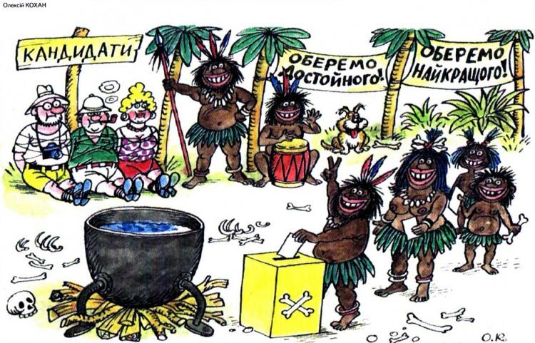 Малюнок  про канібалів, вибори, чорний журнал перець