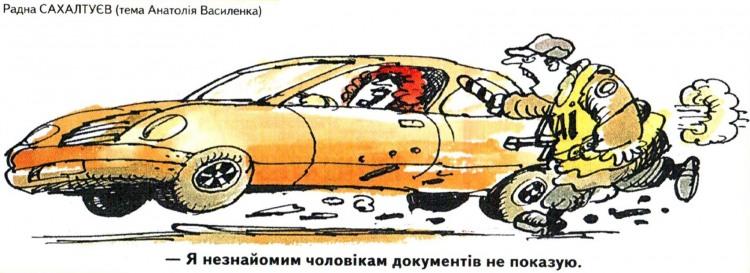 Малюнок  про жінок за кермом, даі, документи журнал перець