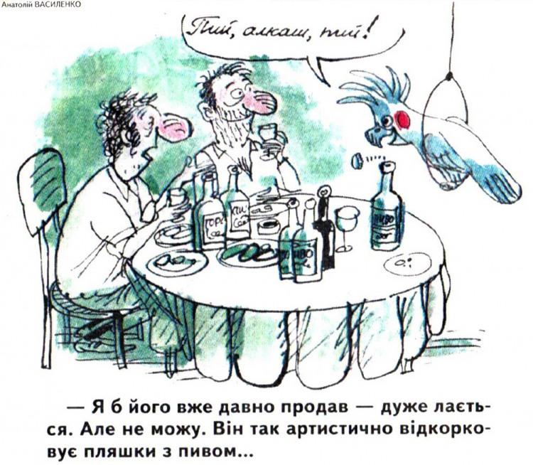 Малюнок  про папуг, пляшку, п'яниць журнал перець