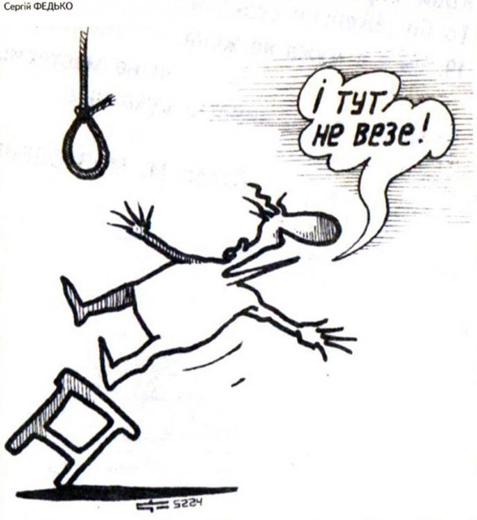 Малюнок  про самогубство, невезіння, чорний журнал перець
