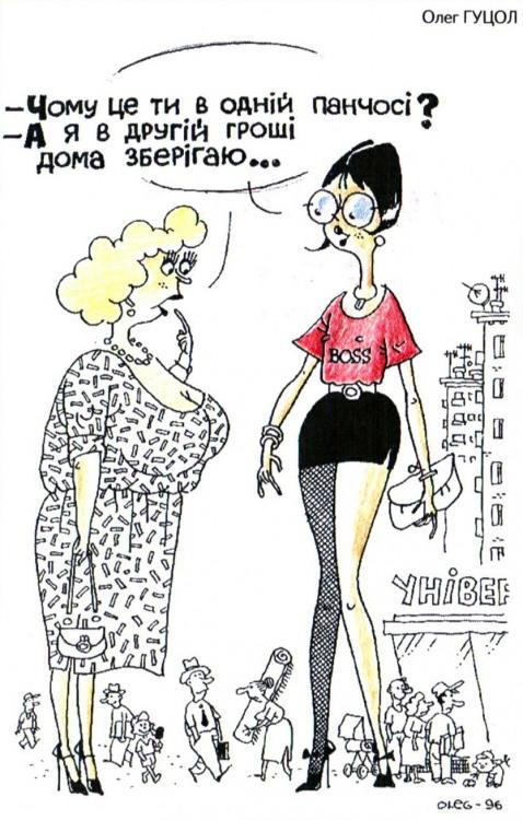 Малюнок  про панчохи, гроші журнал перець