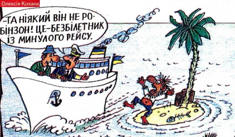 Малюнок  про кораблі, безлюдний острів, чорний журнал перець