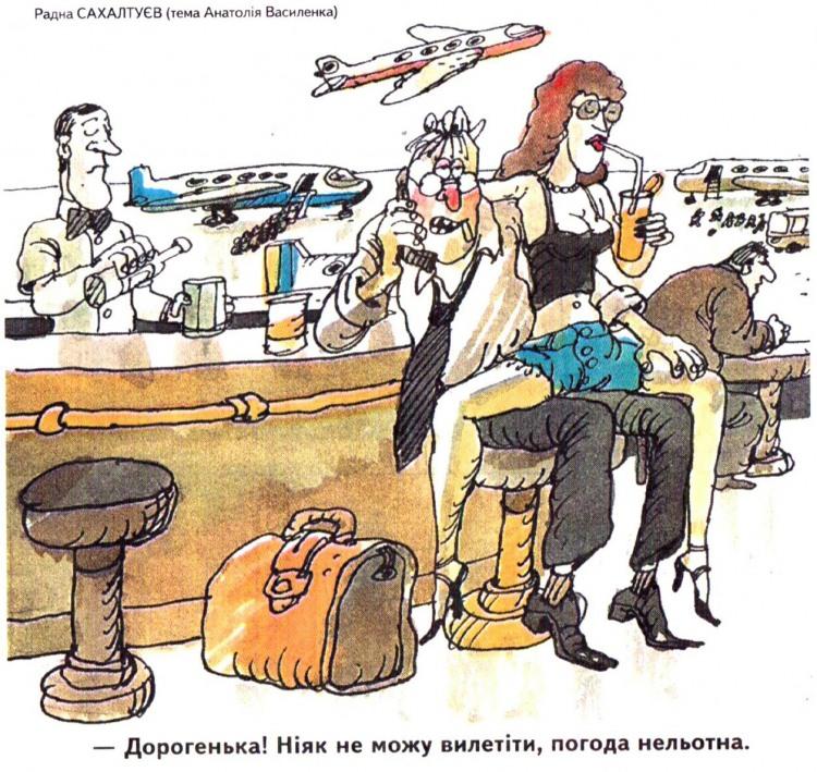 Малюнок  про аеропорт журнал перець