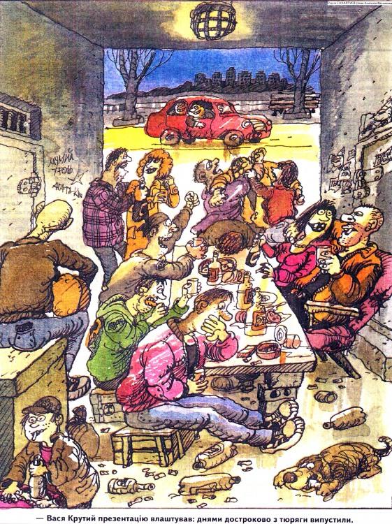 Малюнок  про бандитів журнал перець