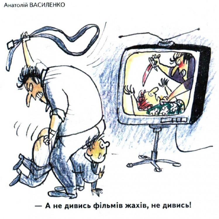 Малюнок  про тата, сина, ремінь, покарання, фільми журнал перець
