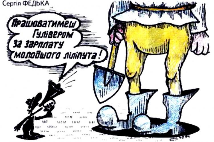 Малюнок  про гуллівера, зарплату журнал перець