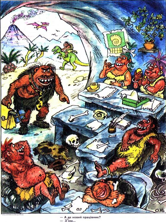 Малюнок  про первісних людей, канібалів, чорний журнал перець