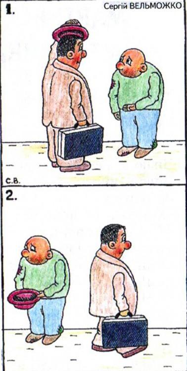 Малюнок  про жебраків, капелюх, цинічний журнал перець