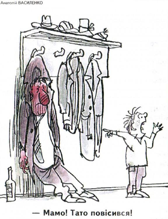 Малюнок  про сина, тата, п'яних, чорний журнал перець