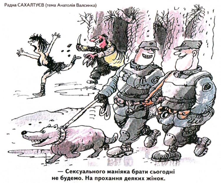 Малюнок  про маніяків, міліціонерів, жорстокий, чорний журнал перець