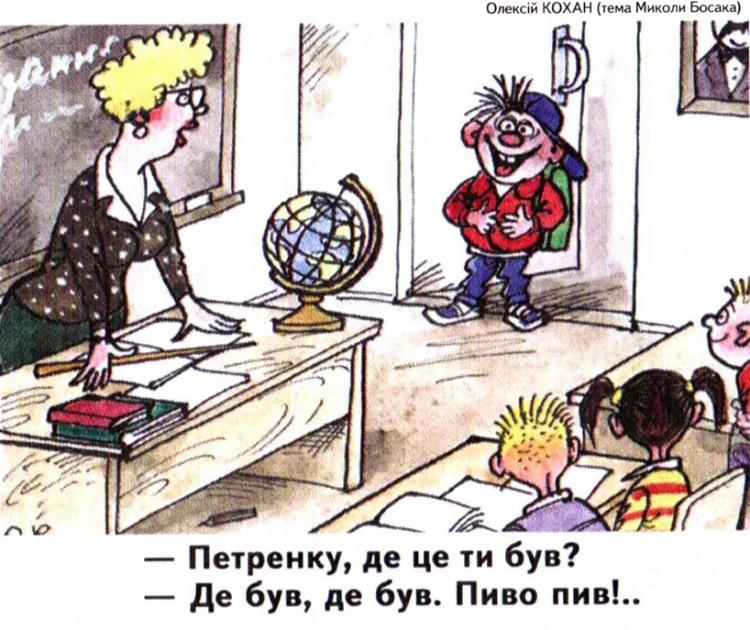 Малюнок  про шкоду, школярів журнал перець