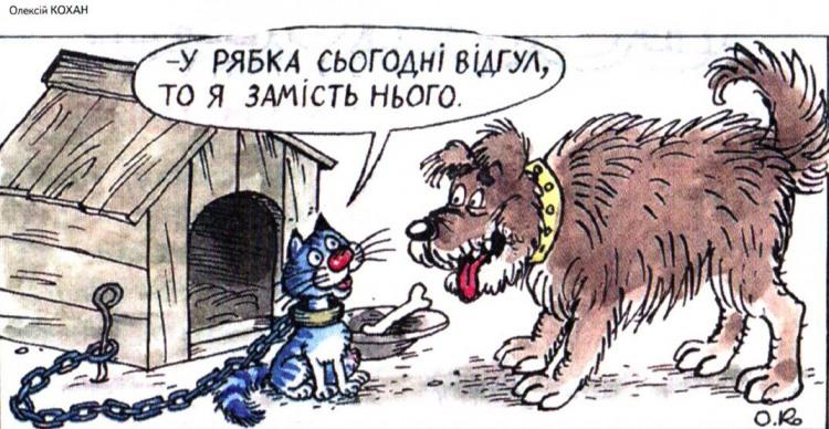 Малюнок  про собак, котів журнал перець