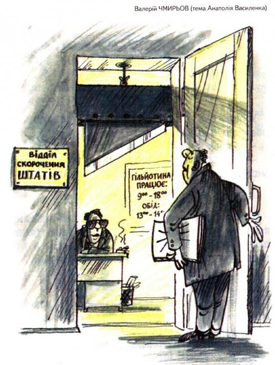 Малюнок  про гільйотину, звільнення, чорний, жорстокий журнал перець