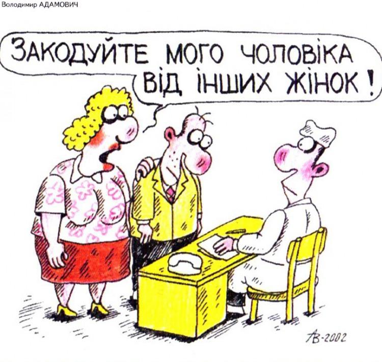 Малюнок  про лікарів, чоловіка, дружину журнал перець
